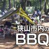 埼玉で手ぶらでバーベキューするなら狭山市の稲荷山公園バーベキューガーデンがおすすめ!