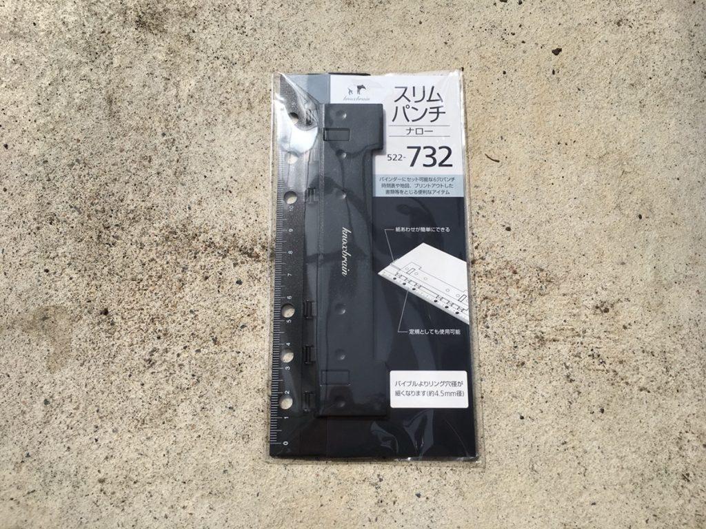 ナローサイズの使い勝手と使い方は?システム手帳のバインダーでリフィルは使いまわす方法