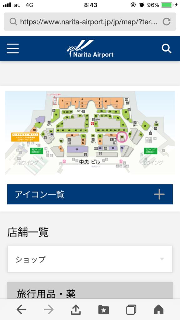 トラベラーズファクトリー成田空港に行ってきた!トラベラーズファクトリーエアポートで買った限定トラベラーズノートを紹介!