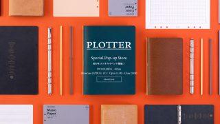 PLOTTER(プロッター)のポップアップストアに行ってきた!限定のブライドルレザーや3穴レザーバインダーの魅力!