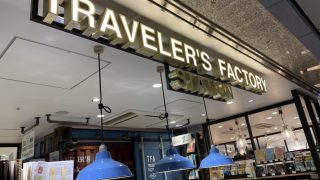 トラベラーズファクトリーステーションに行った!東京駅のグランスタ丸の内の限定ショップ!